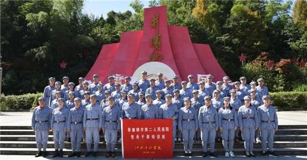 市二医院组织党务干部赴井冈山开展专题培训