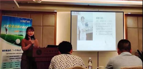 市二医院刘莹获省内分泌代谢性疾病病例演讲